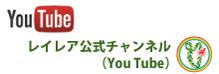 レイレアYoutube公式チャンネル